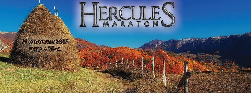 """Maratonul de alergare montană """"Hercules Maraton"""" închide circulația rutieră"""