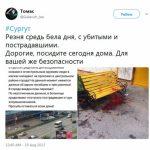 Atac sângeros în Rusia! Mai multe persoane au fost înjunghiate în plină stradă